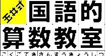 国語的算数教室ロゴ