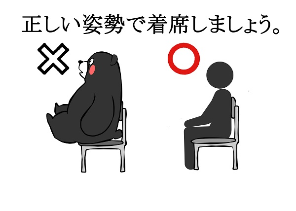 着席姿勢2