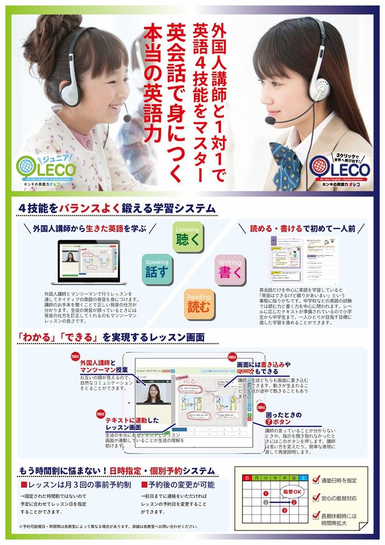 【元データ】OLECO12月体験チラシ