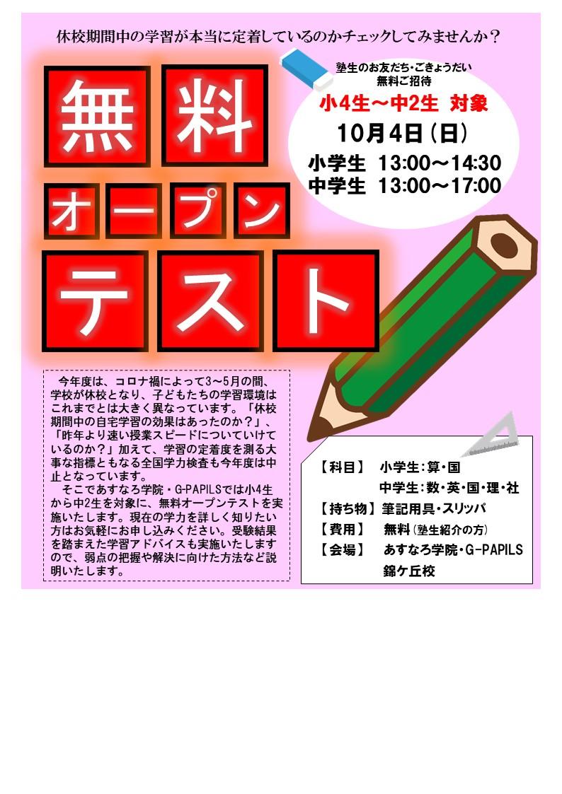 【錦ケ丘】2020年10月無料オープンテスト