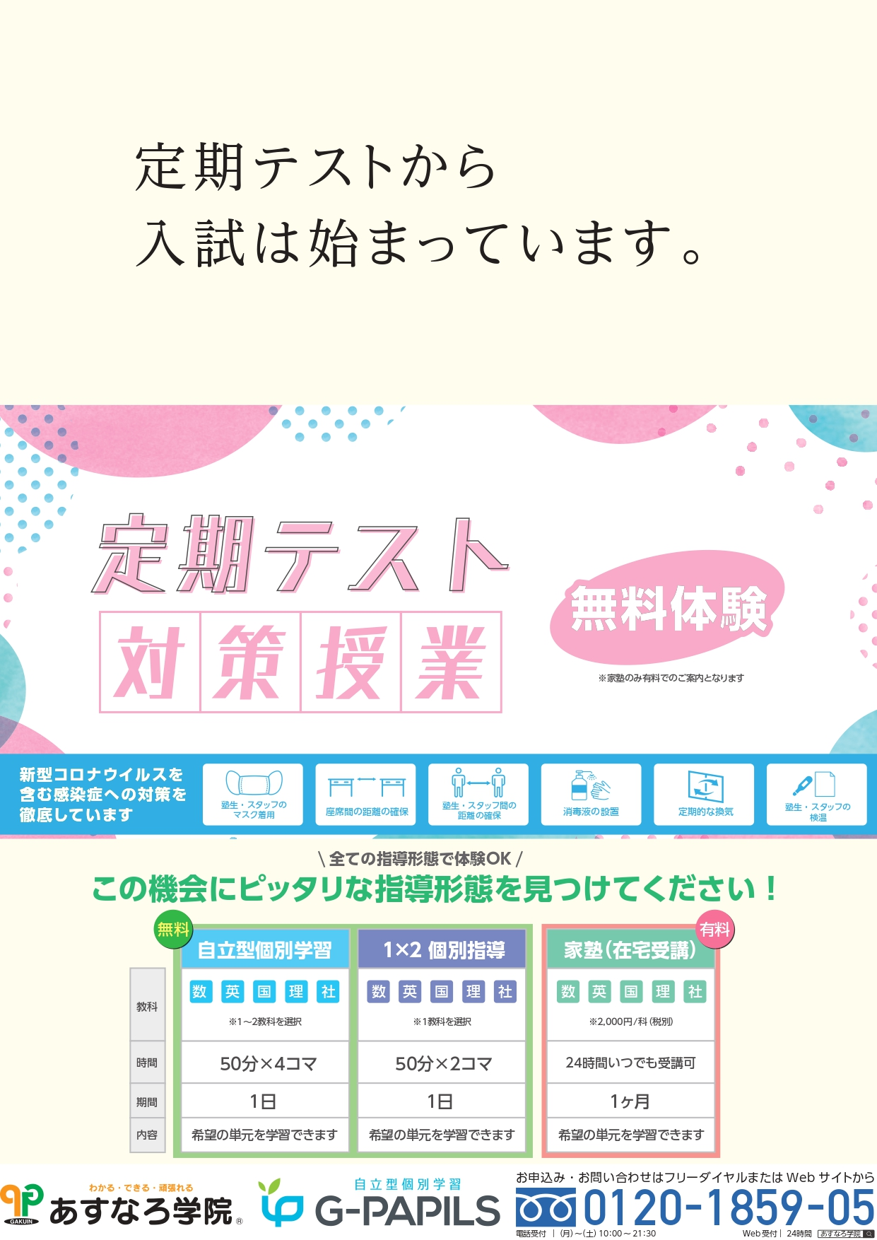 2020後期中間対策【愛子】両面_page-0001
