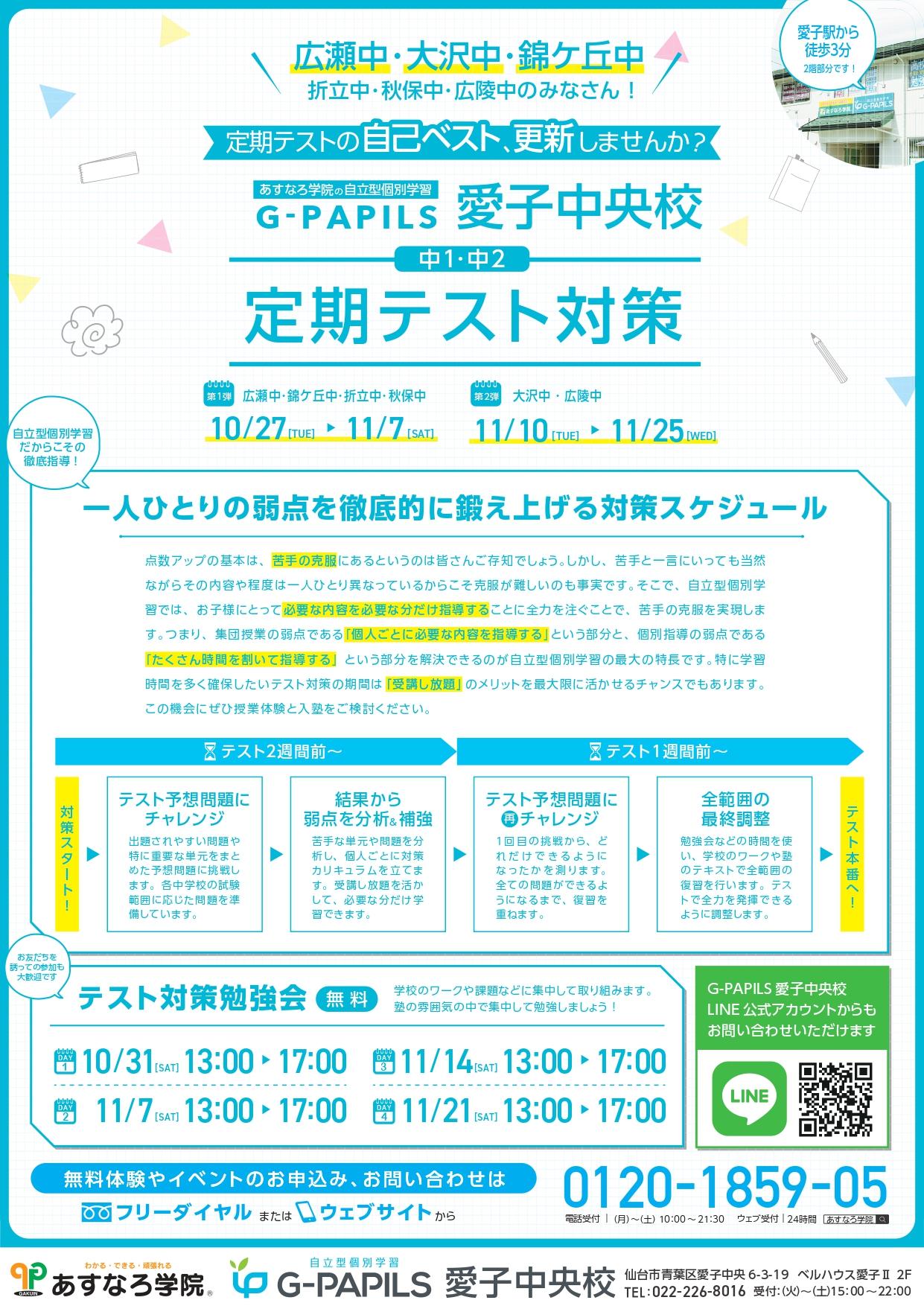 2020後期中間対策【愛子】両面_page-0002