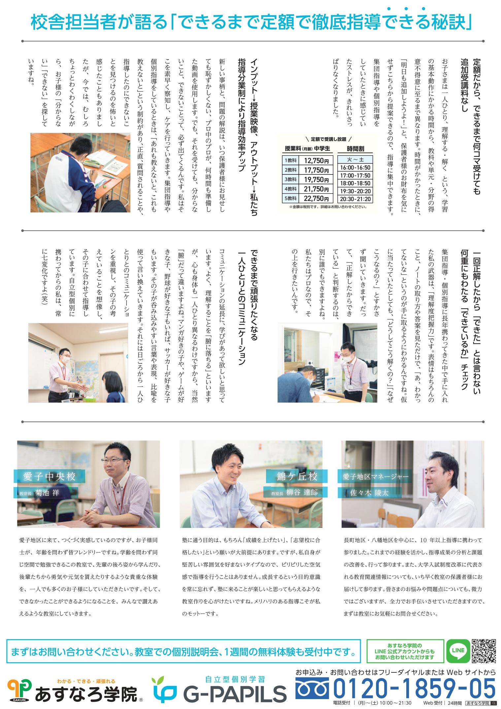 愛子錦ケ丘チラシ最終_page-0002