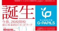 G-PAPILS